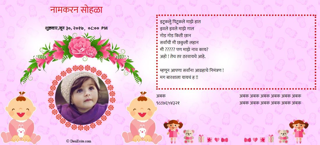 Naming Ceremony Invitation Card Sample In Marathi
