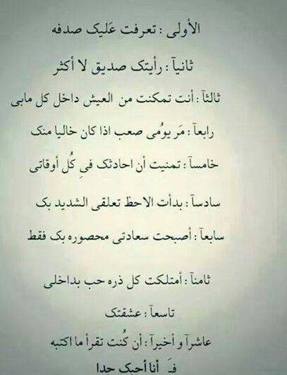 Pin By Ghazwa Nasser On بحور العشق و القصائد الوردية Romantic Quotes Quotes True Love Quotes