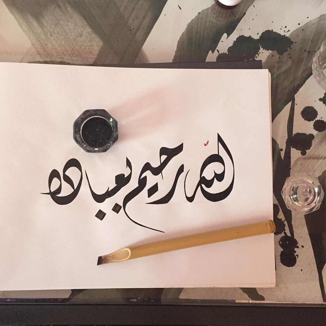 Bebe Gogo Calligraphy Art Quotes Islamic Art Calligraphy Calligraphy Lessons
