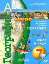 Учебник география 7 класс онлайн читать.