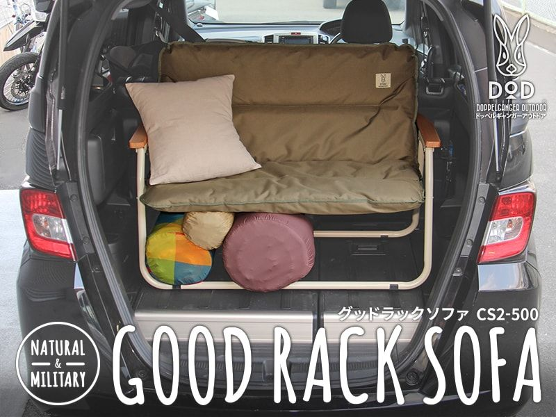 車の荷室に棚をつくる キャンプ用品の車内収納を手助けをする2人掛けソファ キャンプ用品 キャンプ キャンプチェア