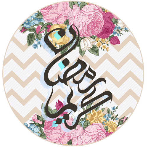Aid Mabrouk ثيم رمضان مجاني Ramadan Theme Free Ramadan Cards Ramadan Crafts Ramadan Kareem Decoration