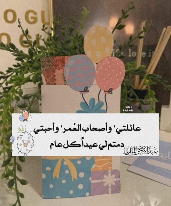 Pin By Eesh Pp On Nado Eid Images Ramadan Kareem Love Flowers