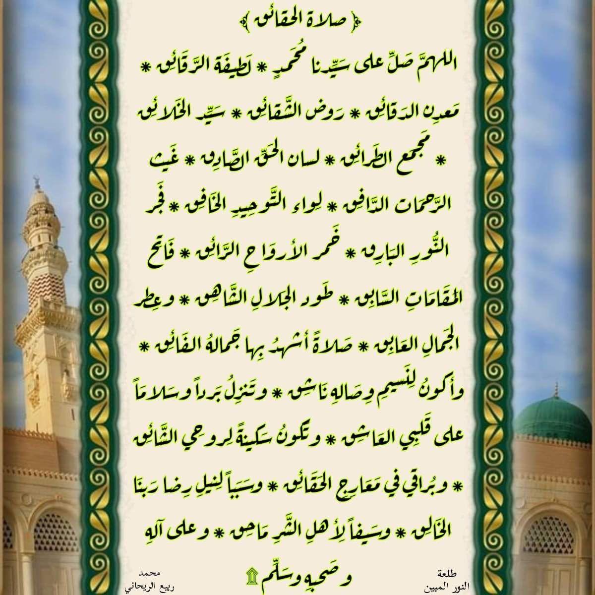 Durud Sharif Prayers Islamic Art Beloved