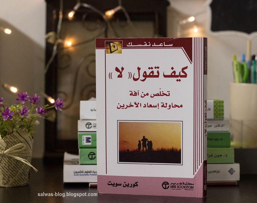 كيف تقول لا التخلص من آفة إسعاد الآخرين من كتب تطوير الذات Books Free Books Download My Books