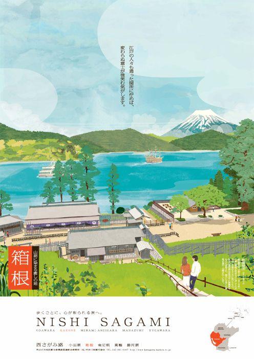 神奈川県観光協会西さがみ路 5連ポスター 箱根 Poster Graphic