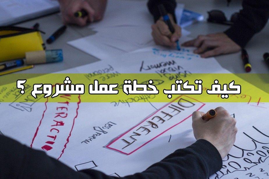 كيفية اعداد خطة عمل مشروع 2019 How To Plan Action Plan Activities
