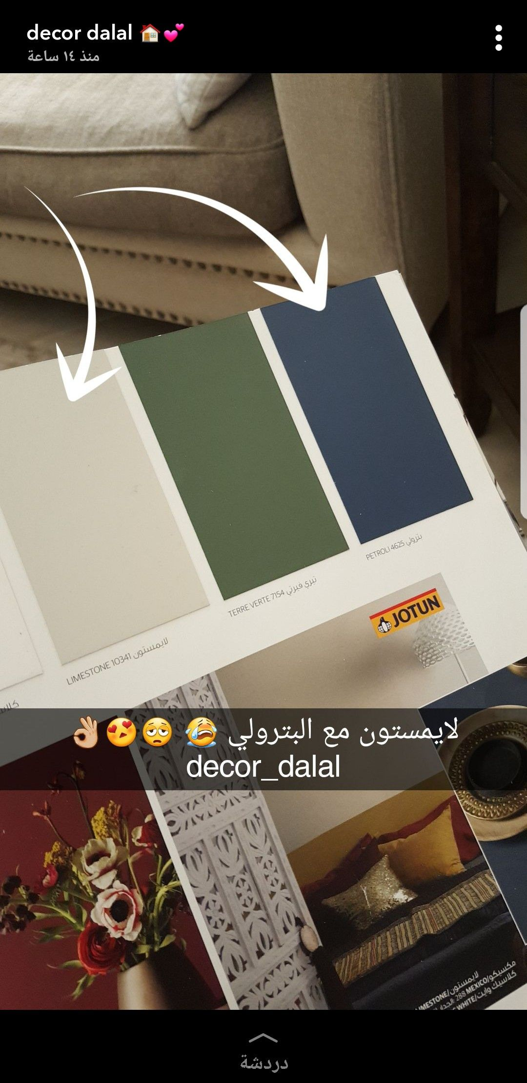 Pin By Arwa Abdullah On دهانات Paint Colors For Living Room Interior Wall Design Farmhouse Decor Living Room