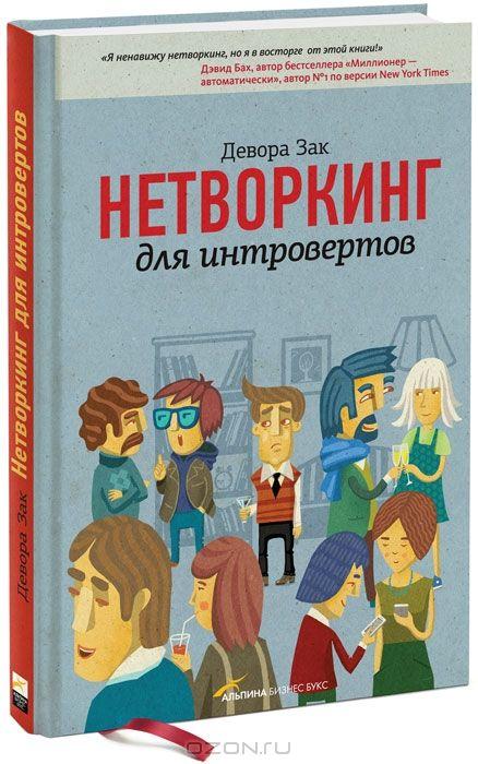 Рецензия на книгу «Нетворкинг для интровертов», Девора Зак
