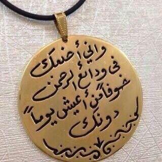 الله يخليك ليا ياهيما انا Love Words Love Yourself Quotes Lovely Quote
