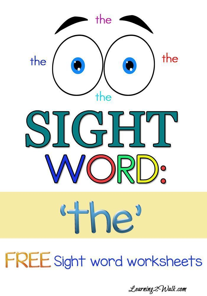 The Sight Word Worksheets | ALL THINGS PRESCHOOL | Pinterest