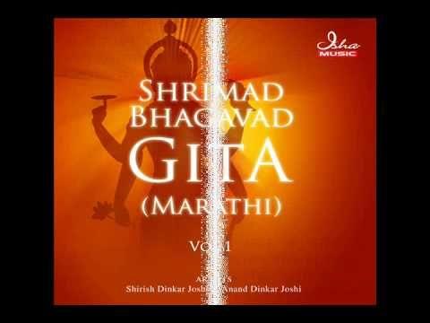 bhagavad gita in marathi full  bhagavad gita