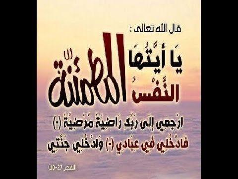 معنى قول الله تعالى ارجعي إلى رب ك راض ي ة م ر ض ي ة Words Holy Quran Blog Posts