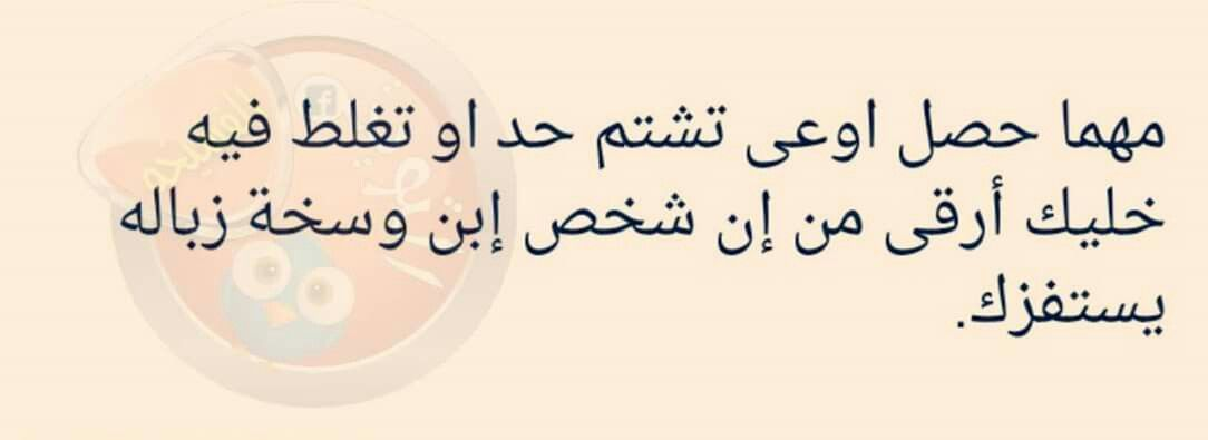 Pin By Menna On بالعربي Funny Quotes Arabic Jokes Funny