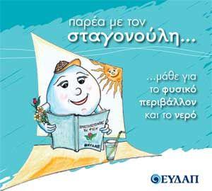 ΕΥΔΑΠ-ΣΤΑΓΟΝΟΥΛΗΣ
