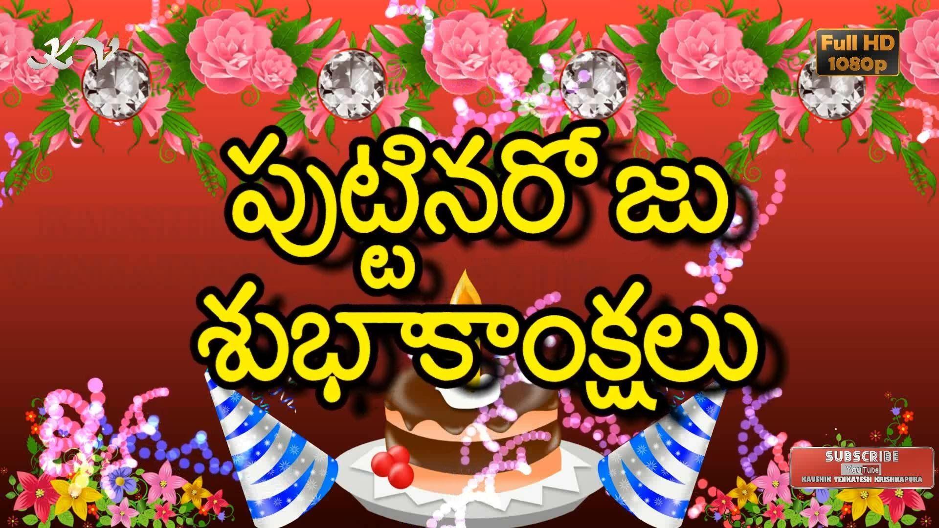 Happy Birthday in Telugu Telugu Quotes Telugu SMS Birthday – Telugu Birthday Greetings