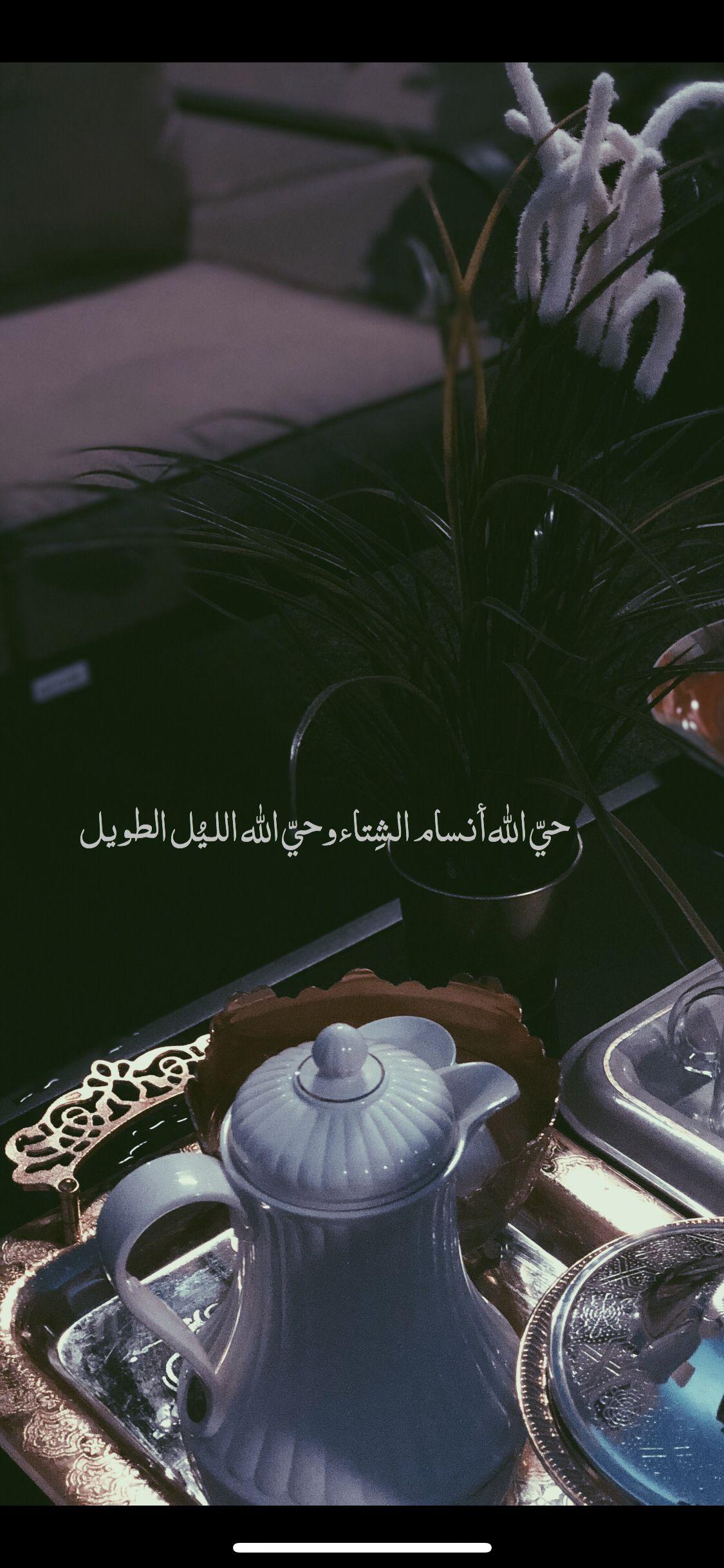 حي الله الليل الطويل Beautiful Arabic Words Funny Arabic Quotes Romantic Words