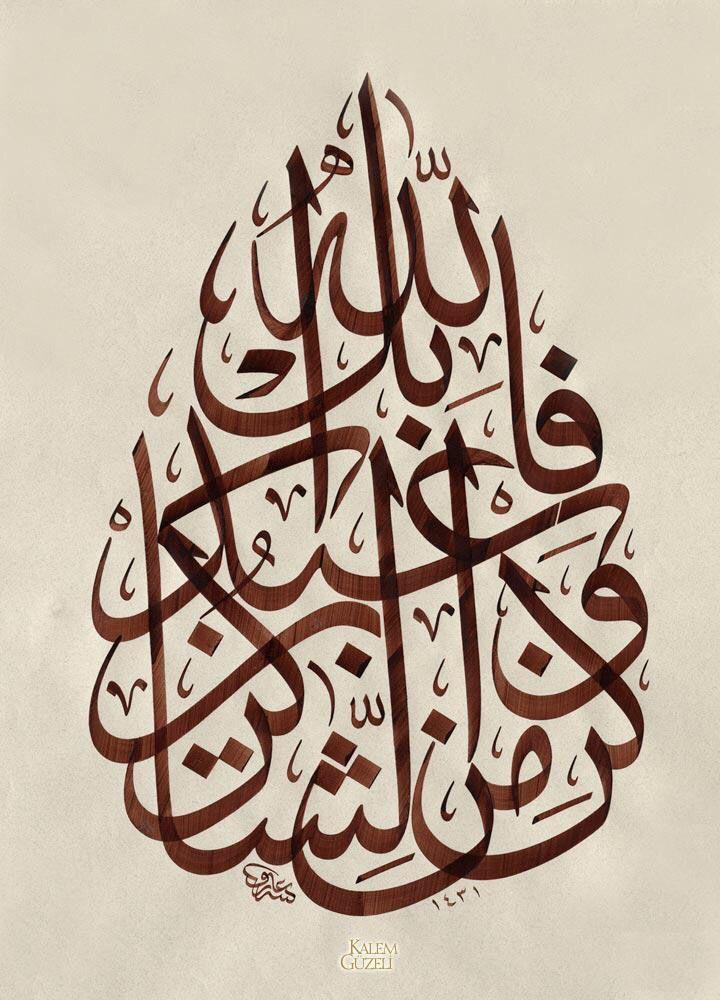 بل الله فأعبد و كن من الشاكرين Islamic Art Calligraphy Typography Hand Drawn Arabic Calligraphy Art