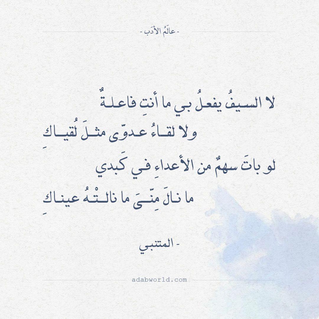 شعر أحمد شوقي يقول أناس لو وصفت لنا الهوى عالم الأدب Words Quotes Quotes For Book Lovers Love Smile Quotes