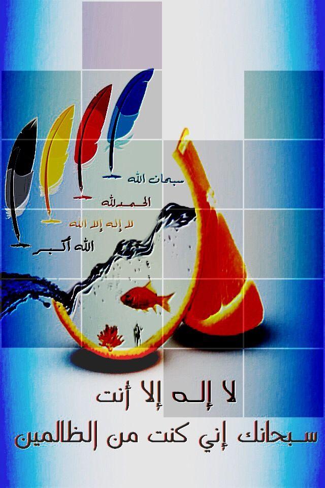 Desertrose لا إله إلا أنت سبحانك إني كنت من الظالمين Animal Quotes Quran Quran With English Translation