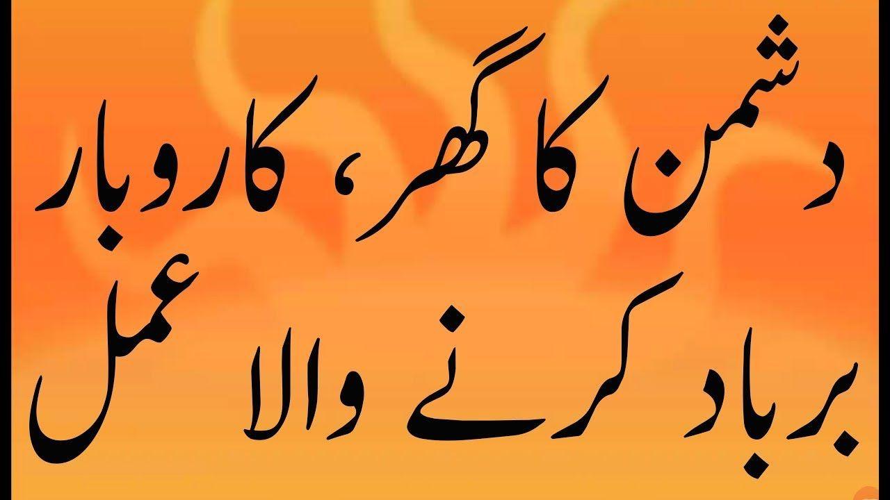 Dushman Ko Halak Karne Ka Taweez Dushman Ko Pagal Bimar Ya Tabahi Ka Taweez Islamic Inspirational Quotes Amal Islamic Art Calligraphy