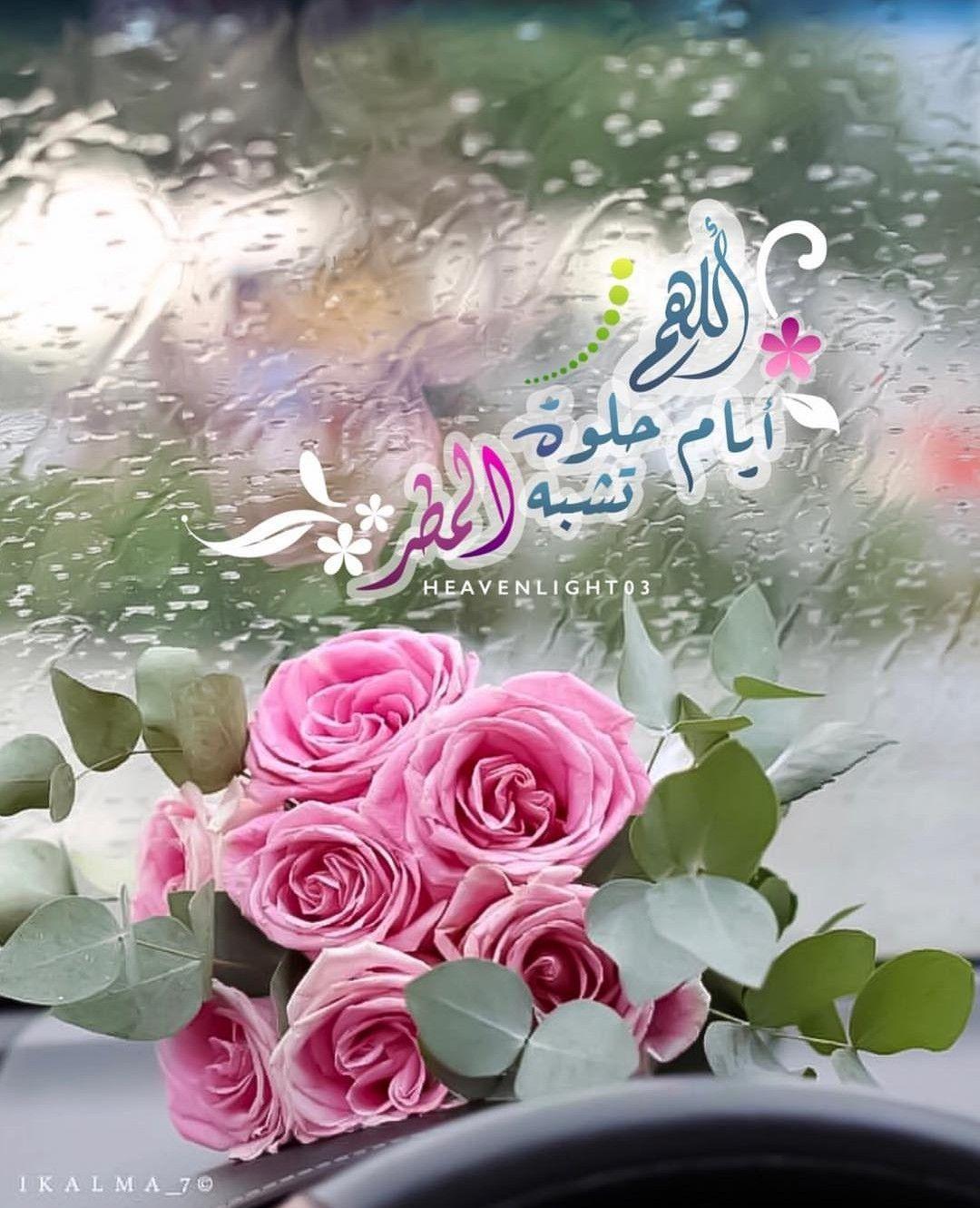 اللهم أيام حلوه تشبه المطر Islamic Quotes Islamic Quotes Quran Cool Words