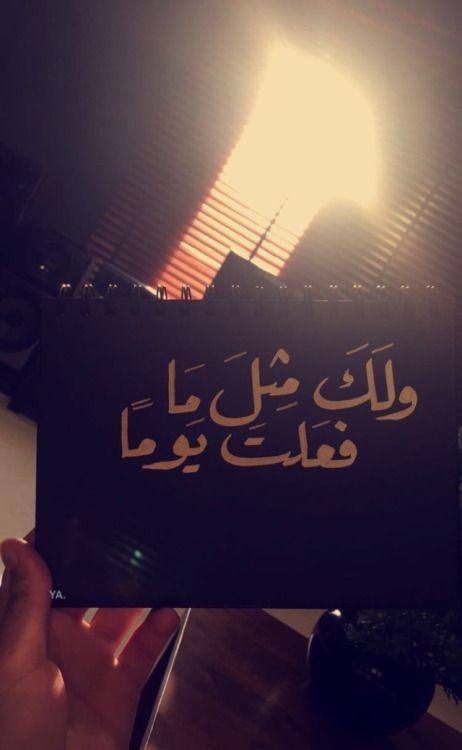 مشاعل الس يف Words Quotes Talking Quotes Funny Arabic Quotes