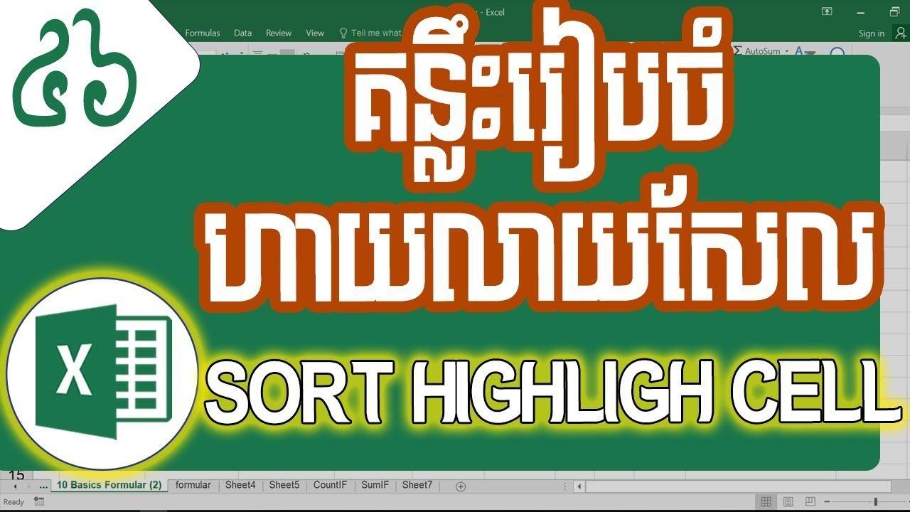 20 Microsoft Excel in Khmer ideas   microsoft excel, excel, microsoft