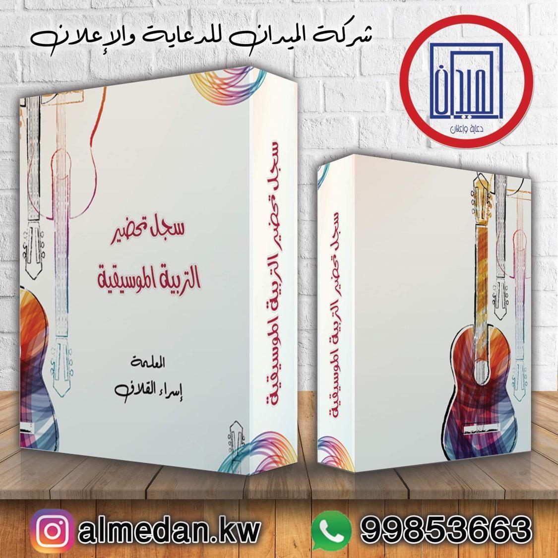 مادة التربية الموسيقية Book Cover Books Notebook