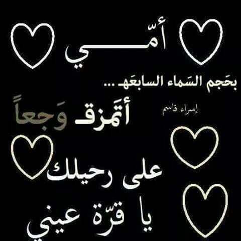 صبرني ع فراقها يارب Arabic Calligraphy Sayings Calligraphy
