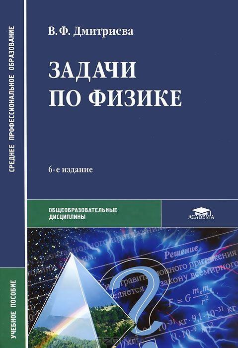 В. Ф. Дмитриева   физика для профессий и специальностей.