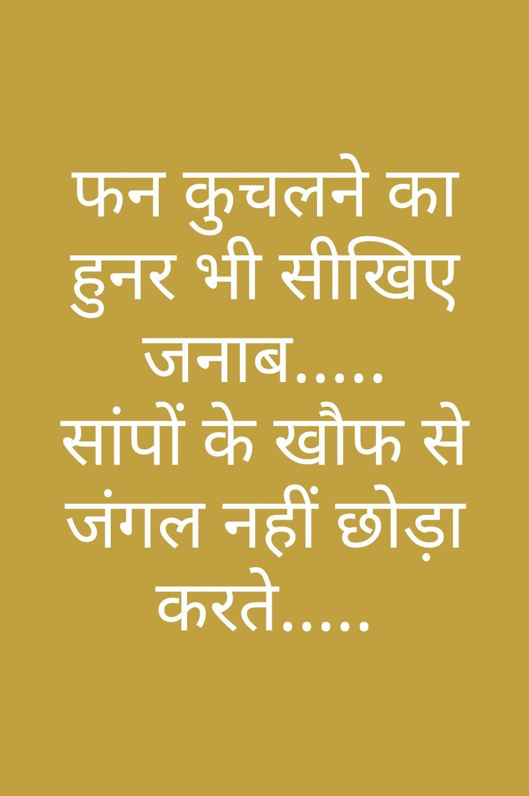 Umair Khan Inspiratiomal Quotes Zindagi Quotes Motivatinal Quotes