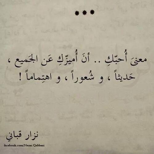 معنى احبك Quotes For Book Lovers Talking Quotes Love Words