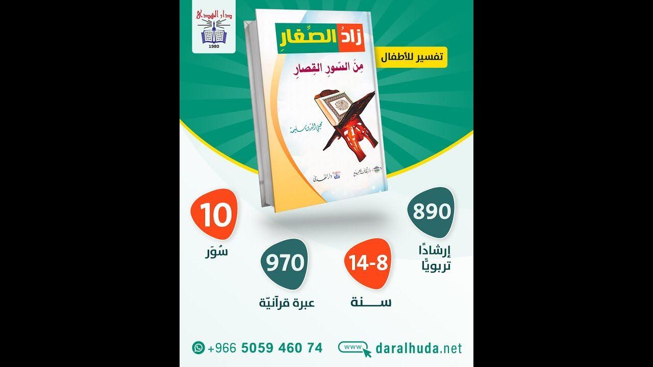 تفسير سور القرآن للأطفال قصار السور للاطفال Convenience Store Products Convenience Convenience Store