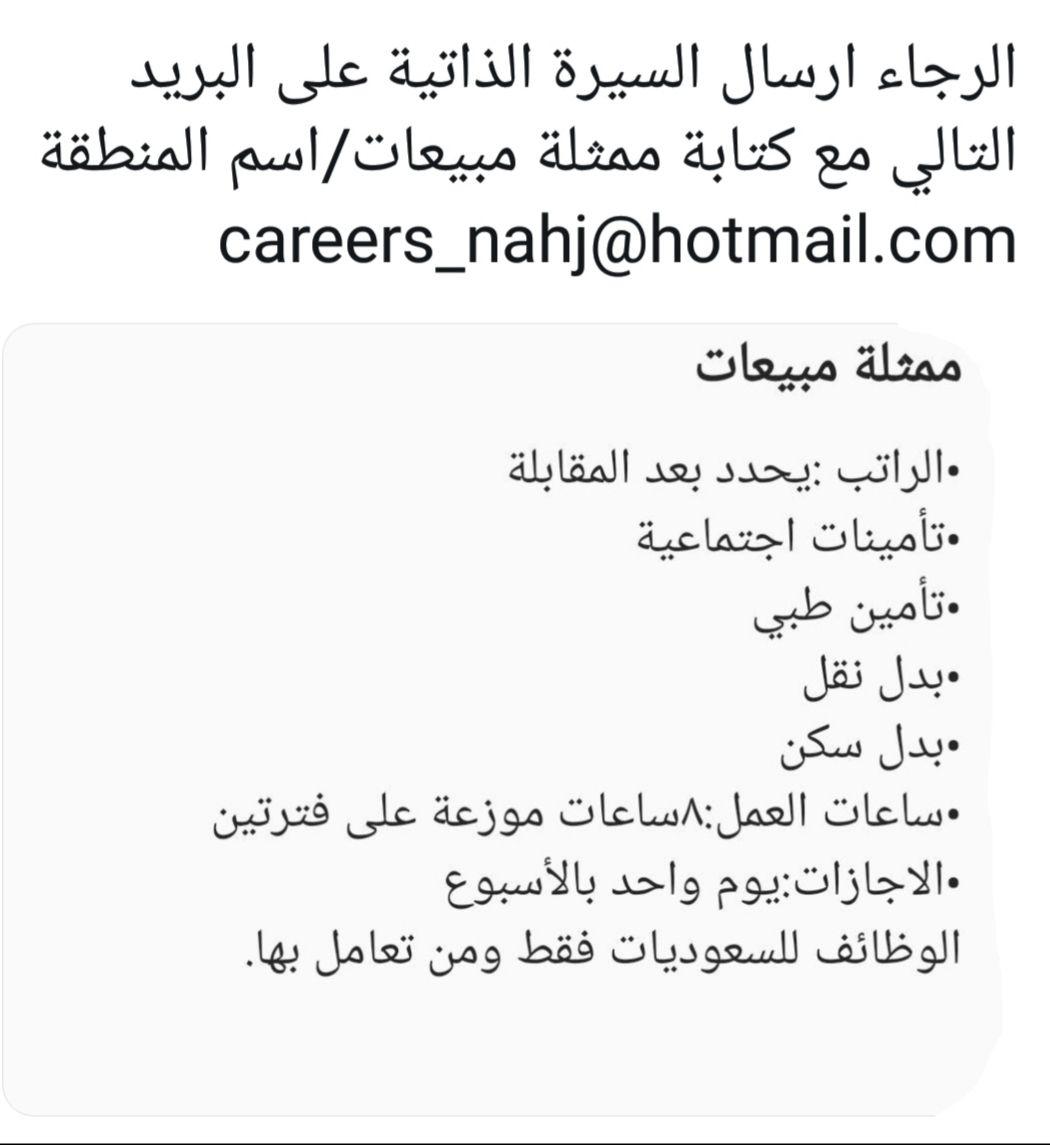 يوجد وظائف ممثلات مبيعات للنساء في كل من الرياض جدة الدمام الظهران الاحساء بريدة عنيزة ابها مكة المكرمة جازان المطلوب الجدية ف Math Math Equations