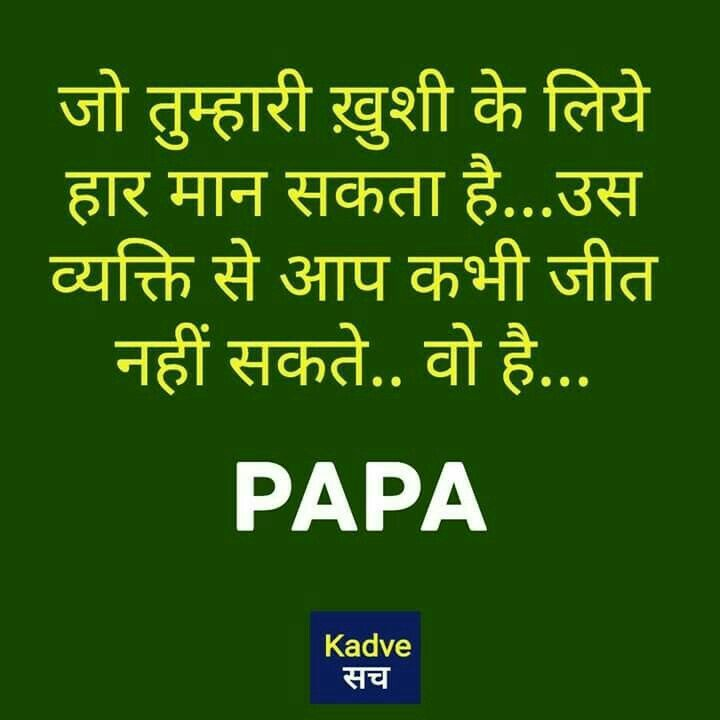 Mother And Son Quotes In Hindi: Pin By Pradeep Kp On Shayari