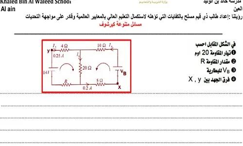 مسائل قانون كيرشوف فيزياء الصف الثاني عشر ترم ثاني نتعلم ببساطة Chart Line Chart