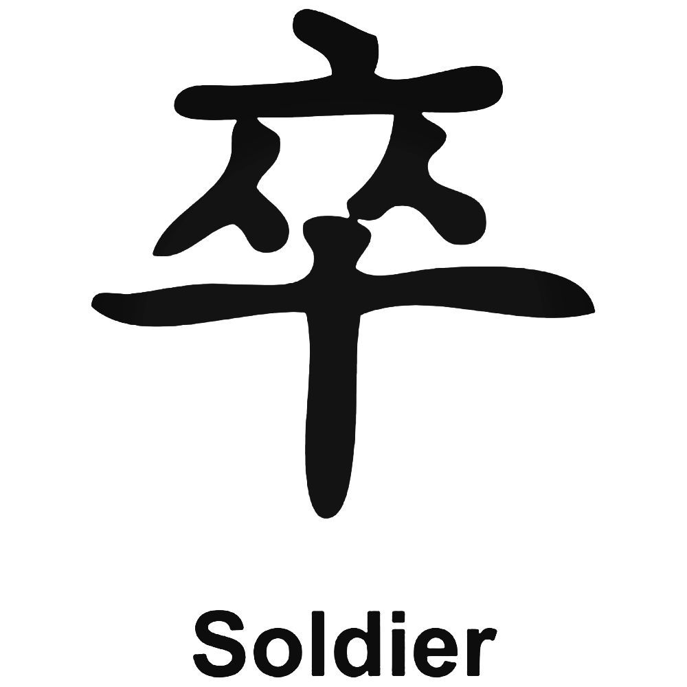 Japanese Kanji S Kanji Symbol For Soldier Decal Aftermarket Decals