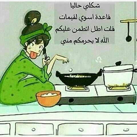 Pin By Chamss On تسلية Arabic Funny Funny Funny Quotes