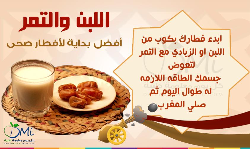 أهم النصائح التي يجب الإلتزام بها في شهر رمضان Ramadan 2017 Ramadan Ramadan Kareem Neon Signs