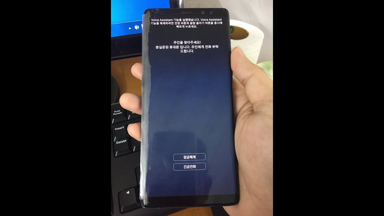 Please call me FRP on Samsung Galaxy Note 8 Korea N950N lastest