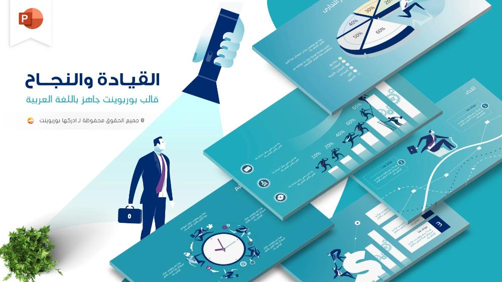 تحميل قالب بوربوينت عربي عن القيادة والنجاح جاهز للتعديل عليه Powerpoint Slide Designs Slide Design Teachers Day Drawing