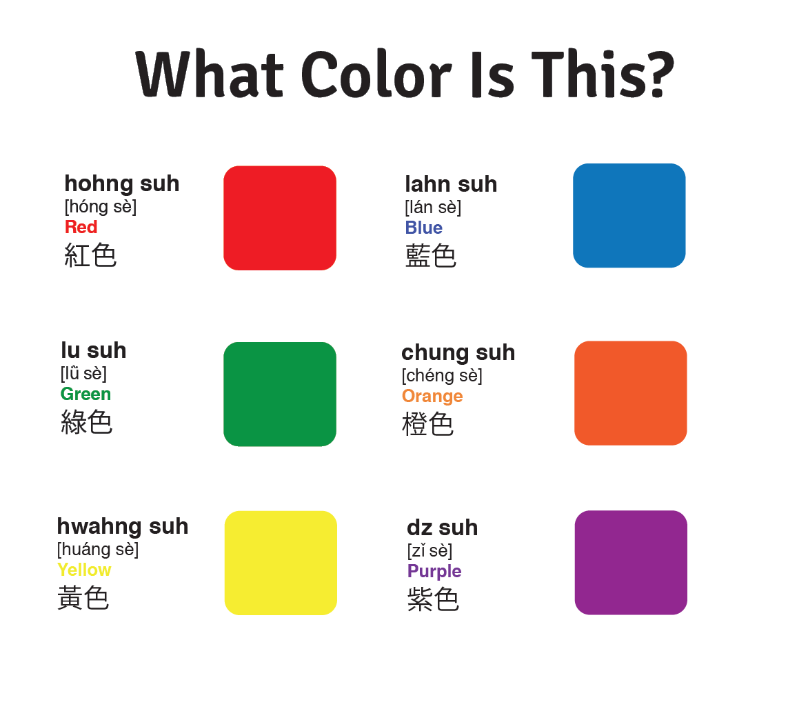 Preschool Mandarin Lesson Plan What Color Is This