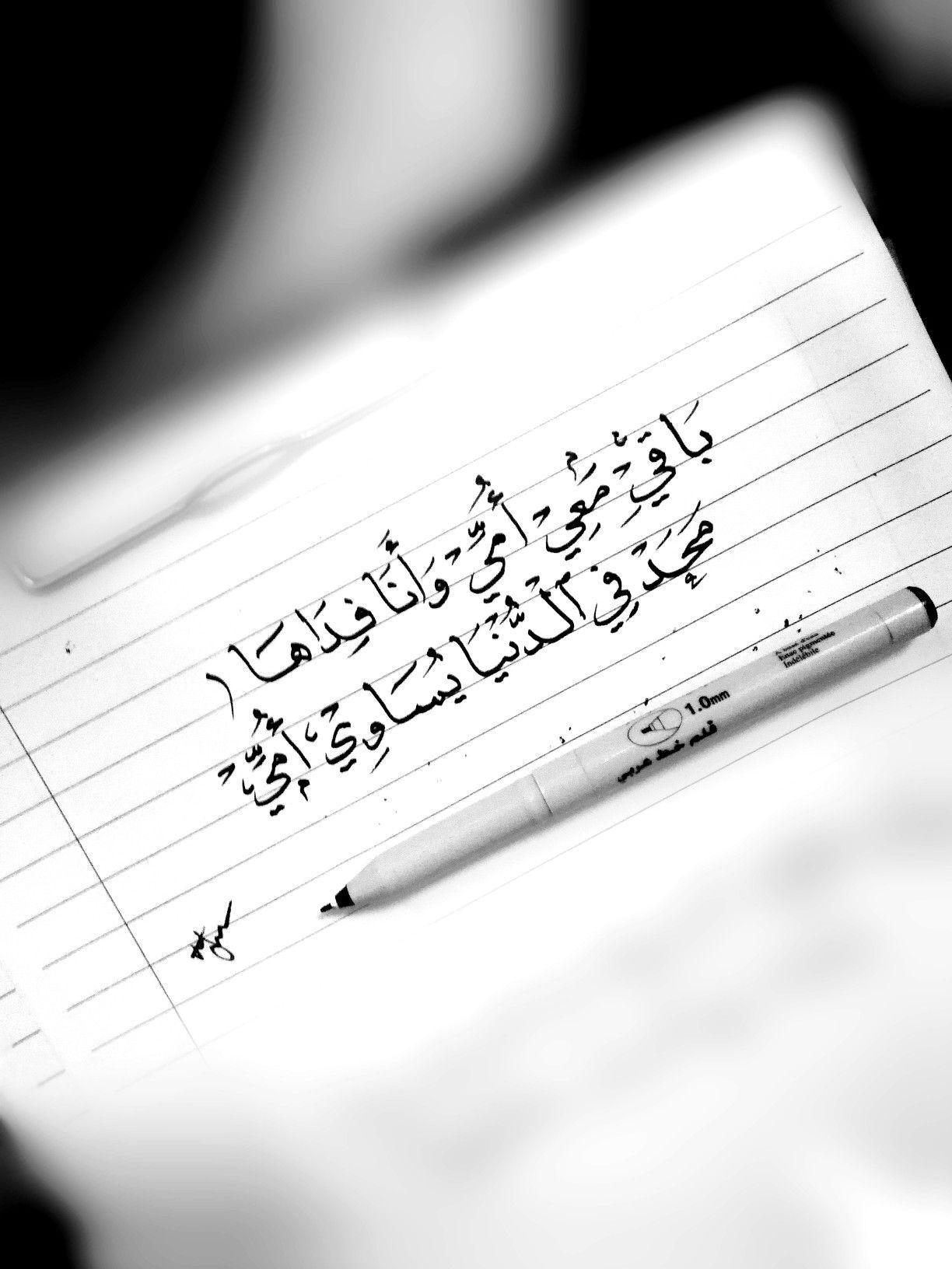 امي باقي معي امي وانا فداها محد في الدنيا يساوي امي Handwriting
