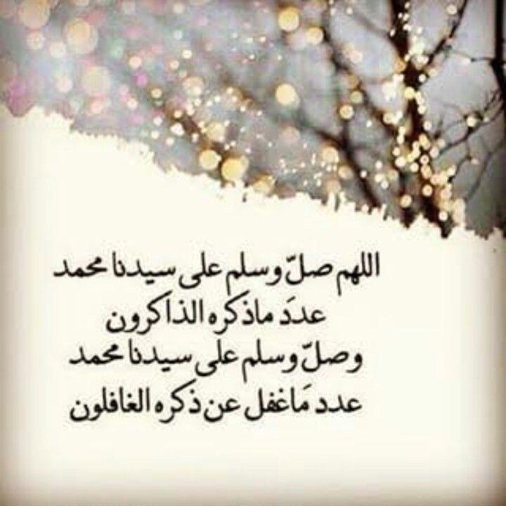 عليه الصلاة والسلام محمد صلى الله عايه وعلى اله وصحبه وسلم Allah Love Islamic Quotes Wallpaper Holy Quran