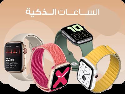حياكم كوم منصة التسوق عبر الإنترنت أفضل مكان للشراء في قطر Smart Watch Garmin Watch Wearable