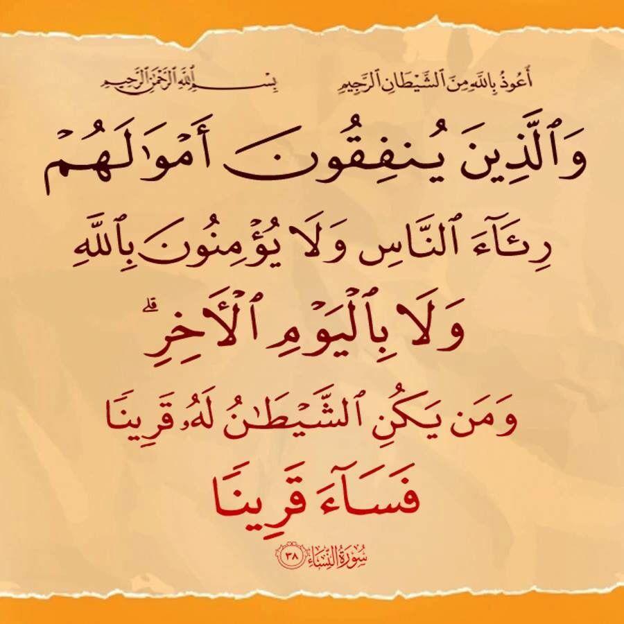 ٣٨ النساء Quran Verses Verses Quran