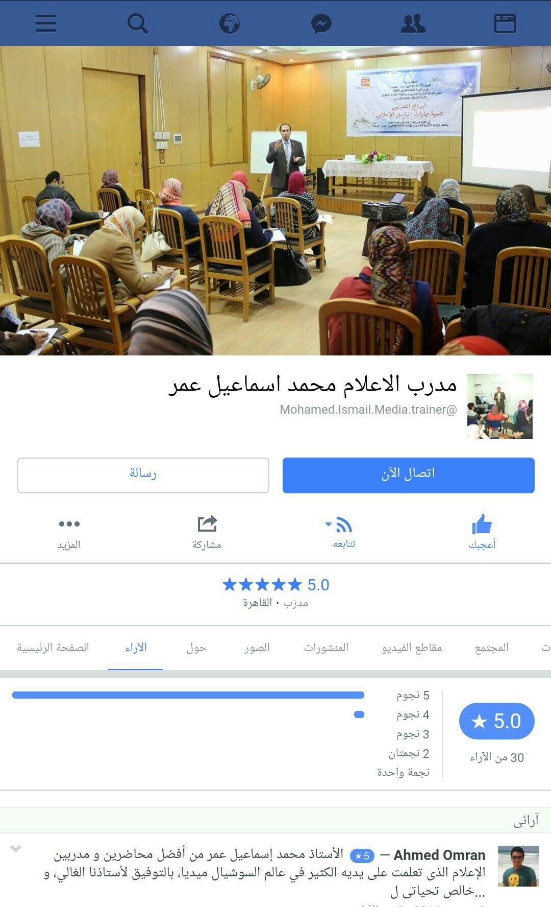 يسعدني و يشرفني متابعتكم الغالية على صفحتي الشخصية المتواضعة على موقع فيس بوك مدرب الاعلام محمد اسماعيل عمر تحياتي Egypt Egy Omran Talk Show Trainers
