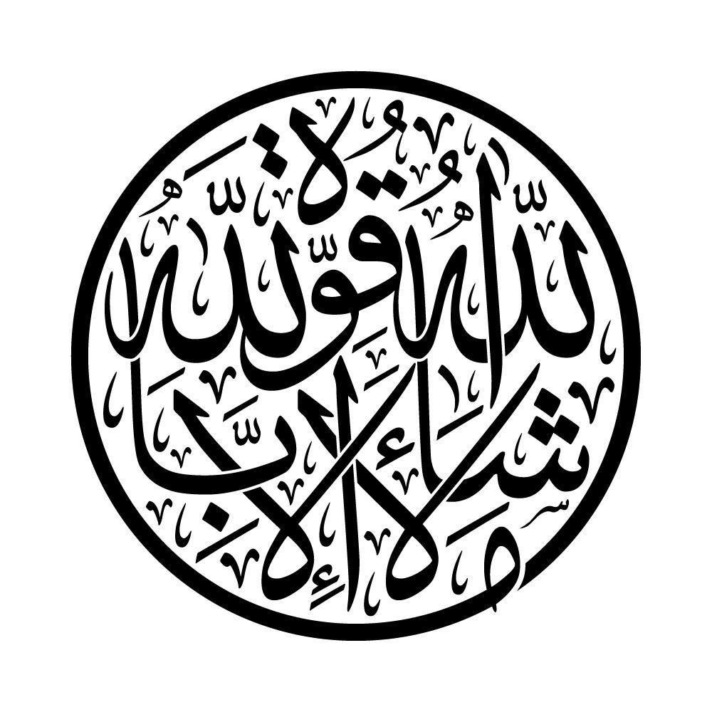 ما شاء الله لا قوة إلا بالله Arabic Calligraphy Calligraphy Arabic Calligraphy Art