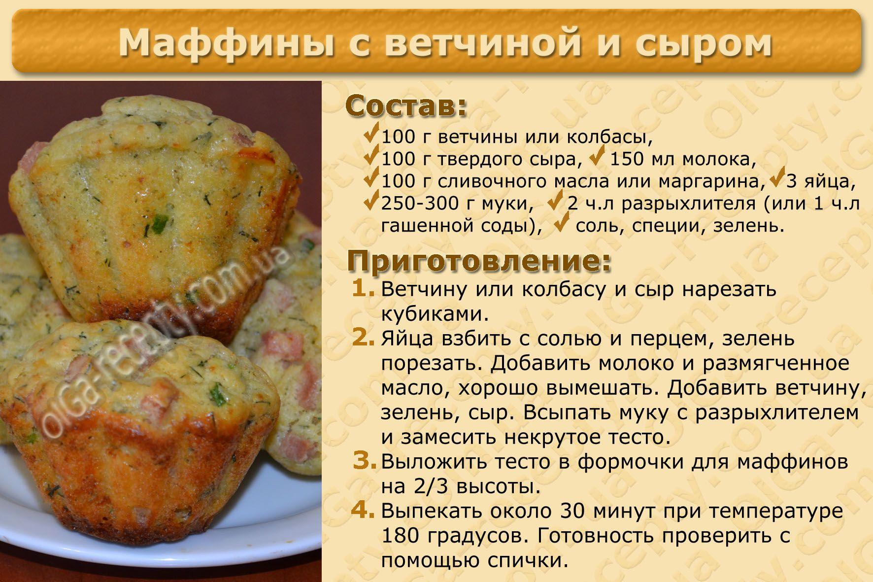 Картинка с рецептом